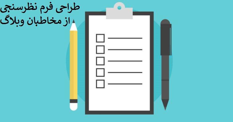 فرم نظرسنجی مخاطب وبلاگ