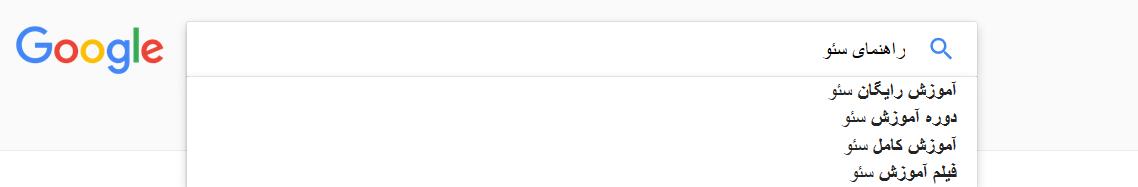 پیدا کردن کلمات کلیدی مشابه در گوگل