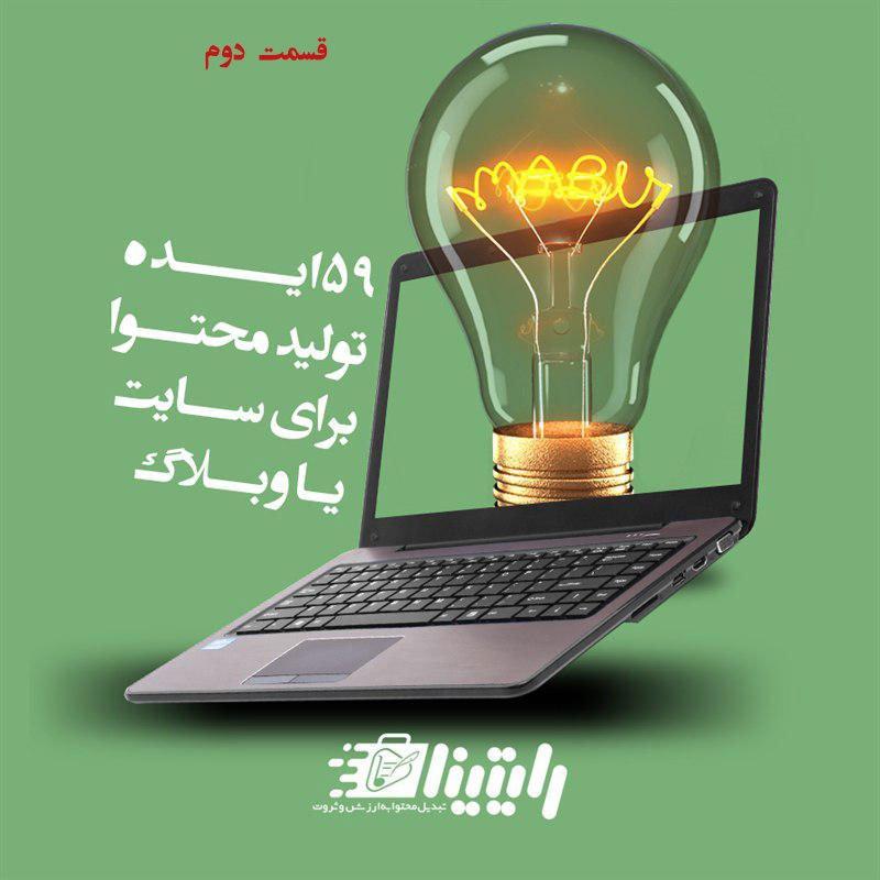 59 ایده برای تولید محتوای سایت و وبلاگ ( قسمت دوم )