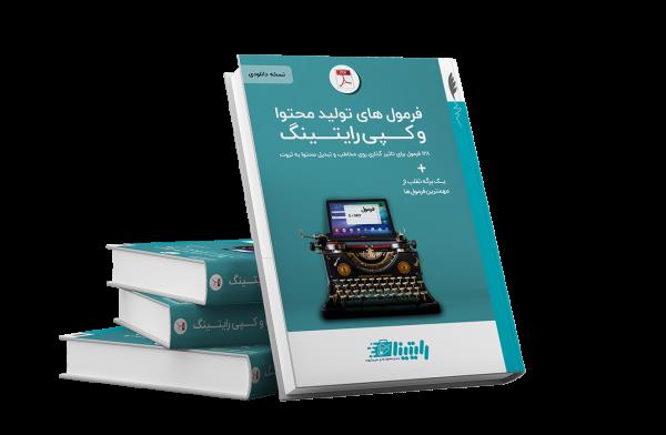 کتاب آموزش تولید محتوا و کپی رایتینگ