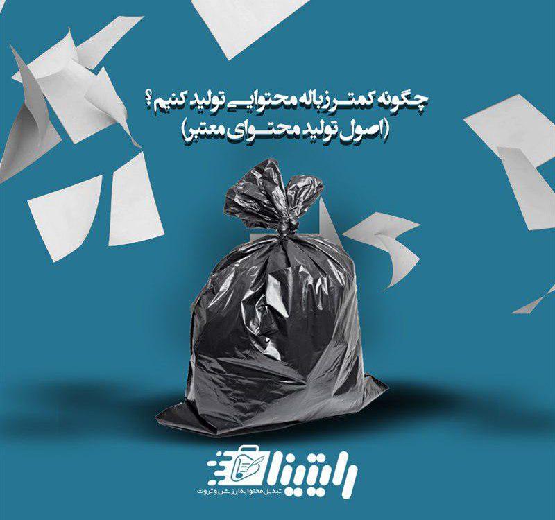 چگونه کمتر زباله محتوایی تولید کنیم ؟ ( اصول تولید محتوای معتبر )