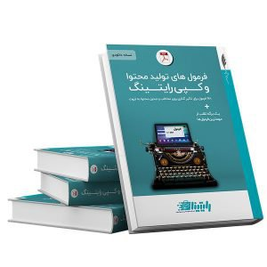 کتاب فرمول تولید محتوا