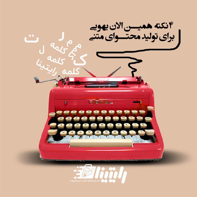 4 نکته [همین الان یهویی] برای تولید محتوای متنی