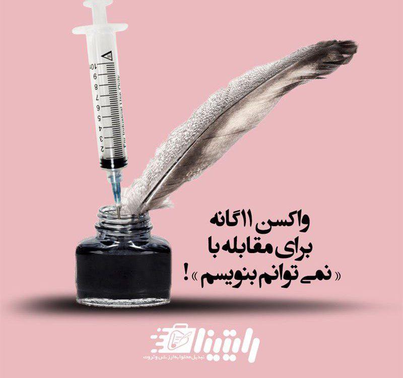 واکسن 11 گانه برای مقابله با« نمی توانم بنویسم »!(اگر دچار شدید سریع بزنید)