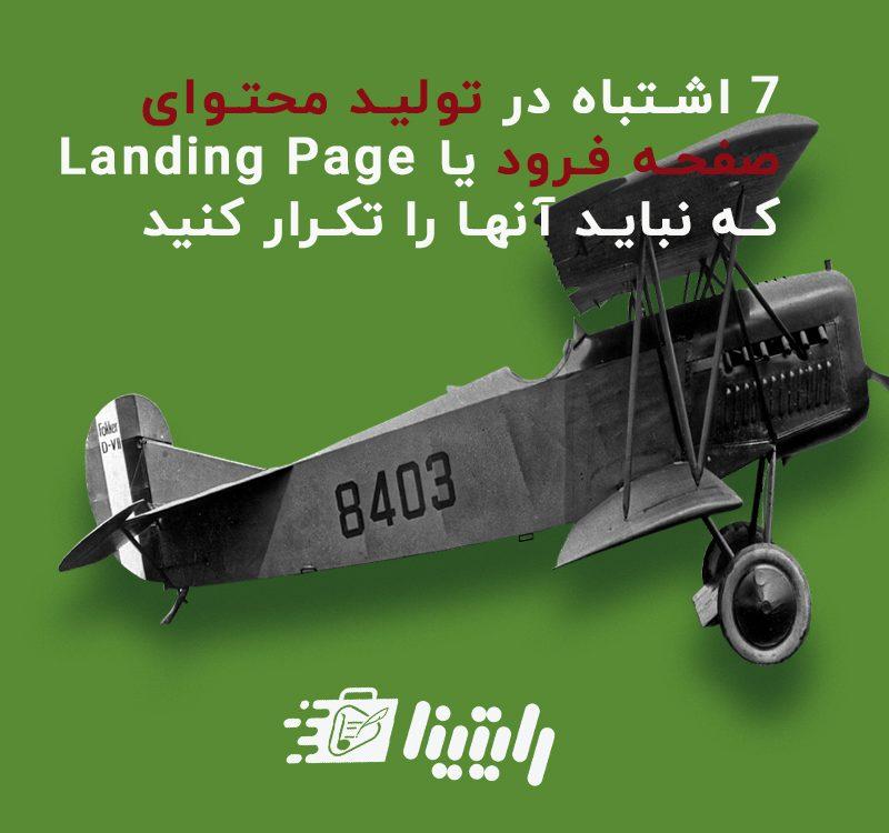 7 اشتباه در تولید محتوای صفحه فرود یا Landing Page که نباید آنها را تکرار کنید
