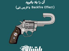 روش های تولید محتوای شایعه و روش های مقابله با آن را یاد بگیرید (اثر پس زنی یا Backfire Effect )
