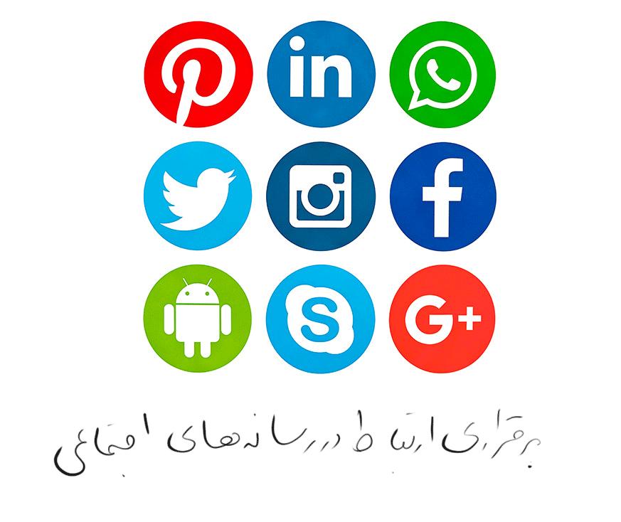 ارتباط در رسانه های اجتماعی برای برندسازی شخصی