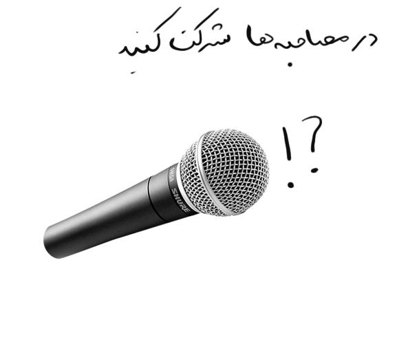 مصاحبه ها و برندسازی شخصی