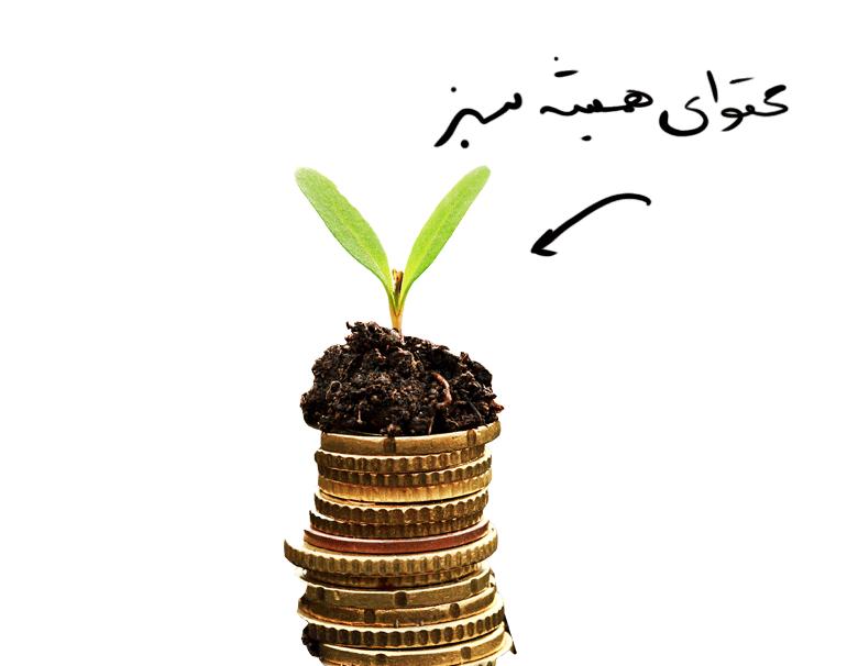 ایدههای مختلف دیگر برای تولید محتوای سبز