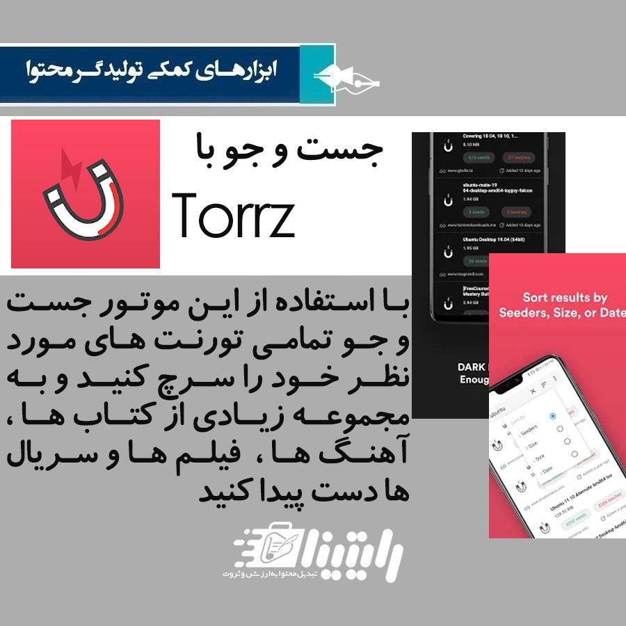 Torrzبا استفاده از این موتور جست و جو تمامی تورنت های مورد نظر خود را سرچ کنید و به مجموعه زیادی از کتاب ها ، آهنگ ها ، فیلم ها و سریال ها دست پیدا کنید